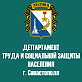 Департамента труда и социальной защиты населения города Севастополя