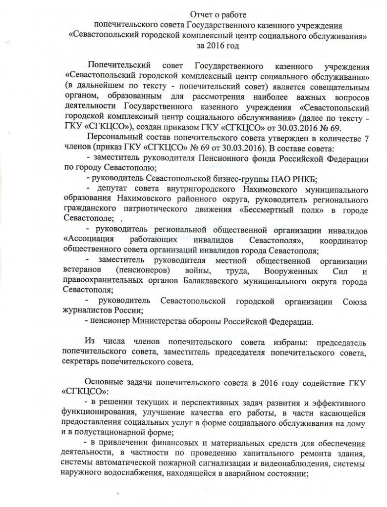 Отчет о работе попечительского совета