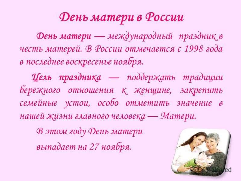 Самый нежный и единственный в своем роде праздник - День матери