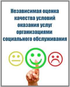 Независимая оценка качества условий